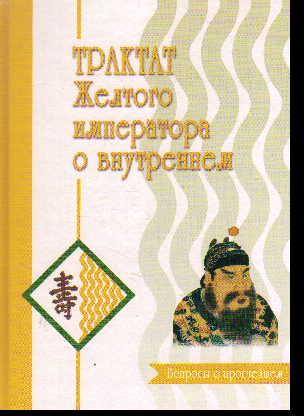 Трактат Желтого императора о внутреннем. Ч. 1: Вопросы о простейшем