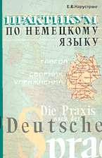 Практикум по немецкому языку: Сборник упражн. по грам. Глагол