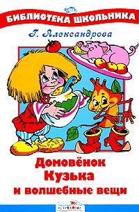 Домовенок Кузька и волшебные вещи