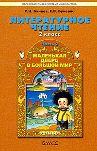 Маленькая дверь в большой мир. 2 кл.: Книга для чтения: В 2 ч.: Ч. 2