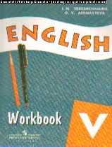 Английский язык (English). 5 кл.: Раб.тетрадь с угл.изучен.ан.яз. /+621419/