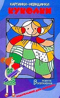 Картинки-невидимки Куколки Развитие воображения