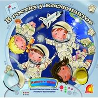В гостях у космонавтов: Книга + игра