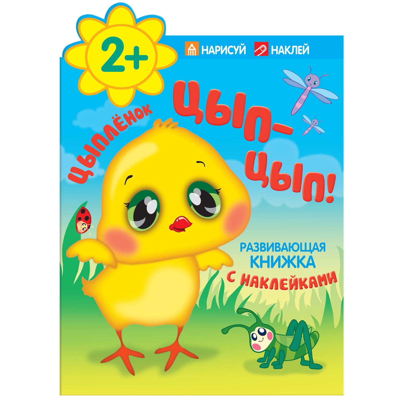 Цыпленок. Цып-цып!: Развивающая книжка с наклейками