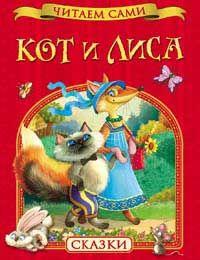 Кот и Лиса: Сказки