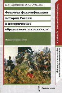 Феномен фальсификации истории России и историческое образ. школьников: Мет