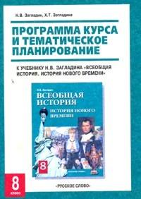 Всеобщая история. История Нового времени. 8 класс: Программа и темат. планир.