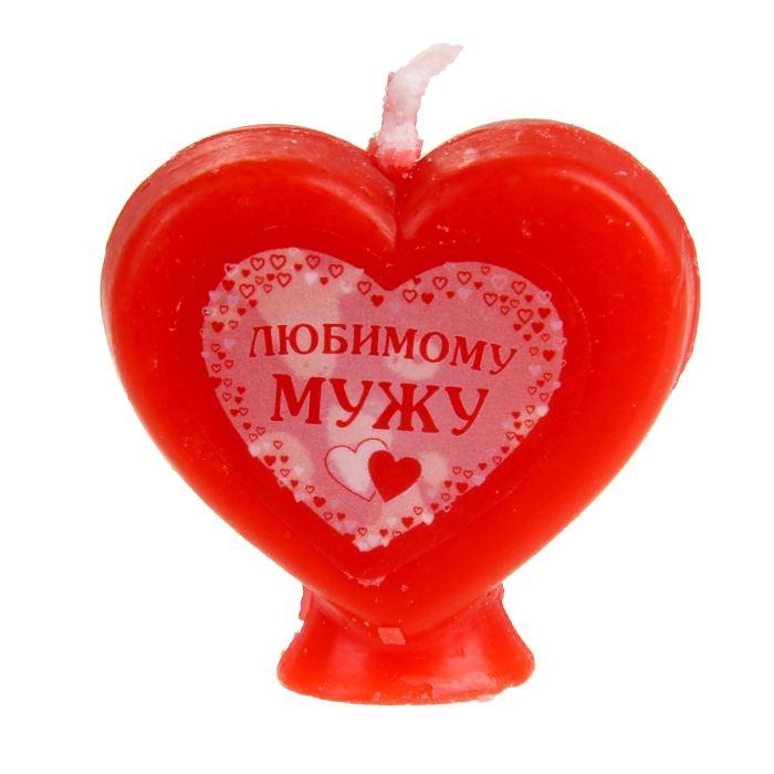 """Праз Свеча-сердце для торта """"Любимому мужу"""" 4х4см."""