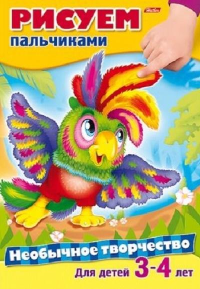 Раскраска Рисуем пальчиками: для детей 3-4 лет