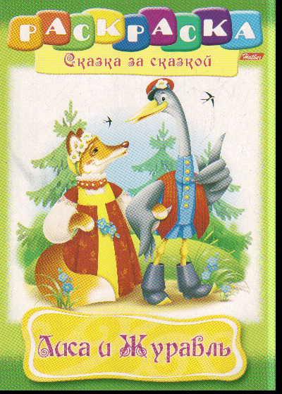 Раскраска Сказка за сказкой: Лиса и Журавль