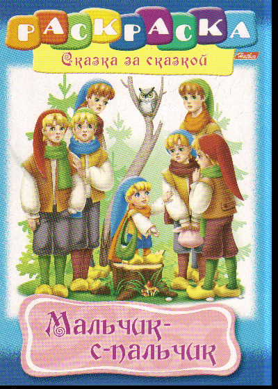 Раскраска Сказка за сказкой Мальчик-с-пальчик