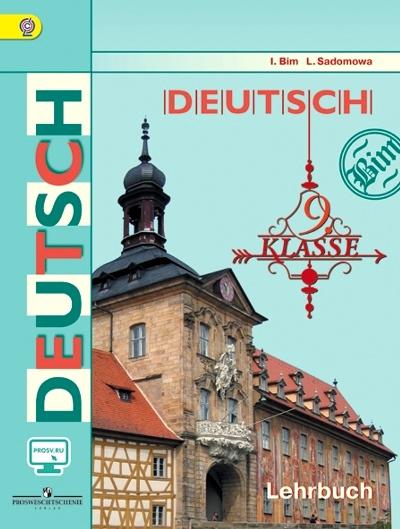 Немецкий язык. 9 кл.: Учебник ФГОС /+831042/