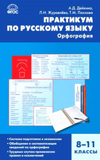 Практикум по русскому языку. 8-11 класс: Орфография ФГОС