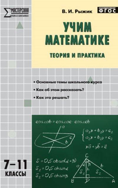 Учим математике: 7-11 кл. Теория и практика ФГОС