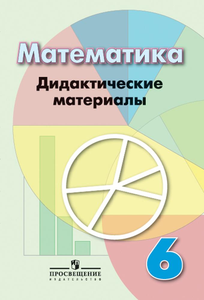 Математика. 6 кл.: Дидактические материалы