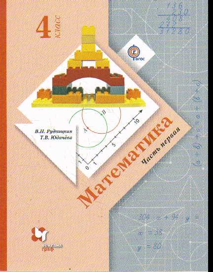 Математика. 4 кл.: Учебник: В 2 частях ФГОС /+850224/