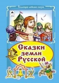 Сказки земли Русской