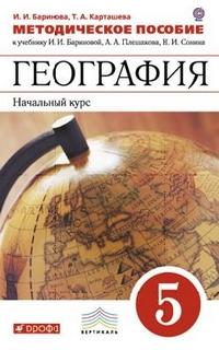 География. Начальный курс. 5 кл.: Метод. пособие ФГОС /+690360/
