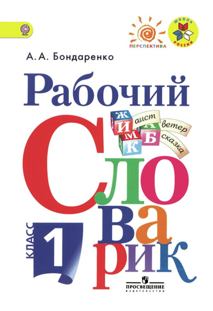 Рабочий словарик. 1 кл.: Пособие для учащихся ФГОС /+842968/