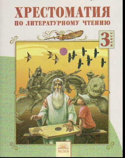 Литературное чтение. 3 кл.: Хрестоматия ФГОС /+773215/