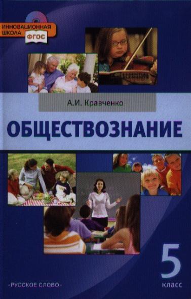 Обществознание. 5 кл.: Учебник ФГОС /+172373/
