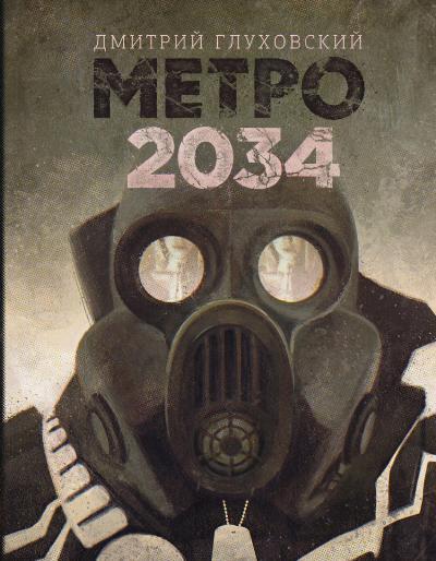 Метро 2034: Роман