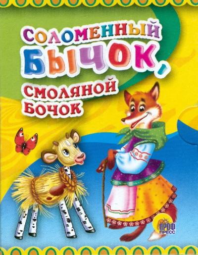 Соломенный бычок, смоляной бочок: Русская народная сказка