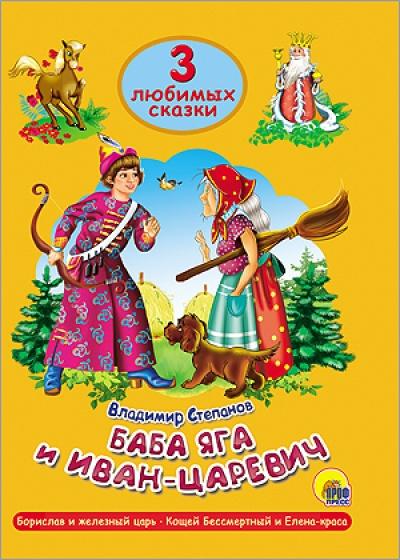 Баба Яга и Иван-царевич
