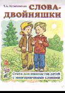 Слова-двойняшки: Стихи для знакомство детей с многозначными словами