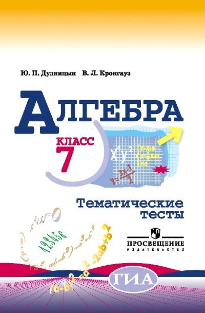 Алгебра. 7 кл. Тематические тесты /+737276/