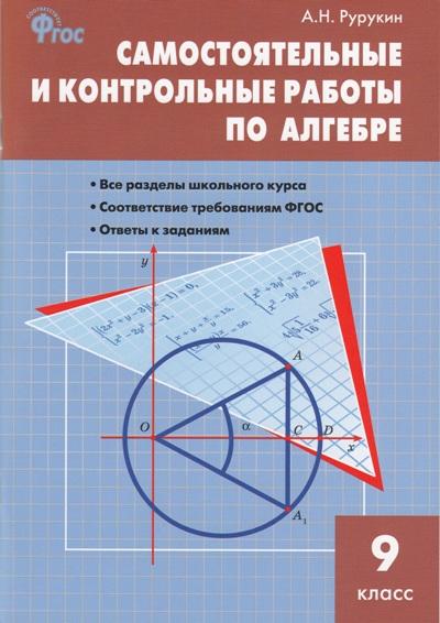 Алгебра. 9 класс: Самостоятельные и контрольные работы. ФГОС