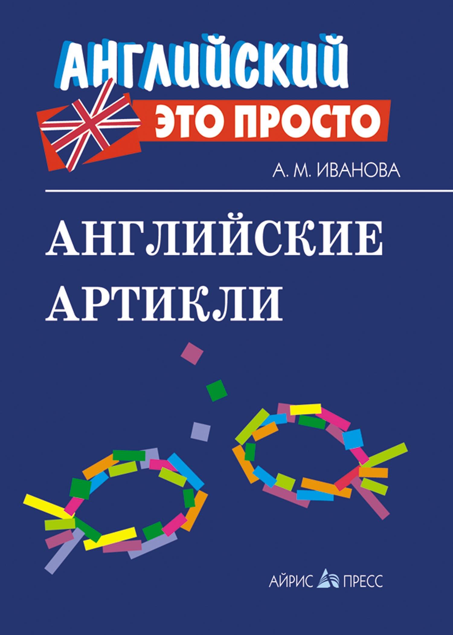 Английские артикли: Краткий справочник