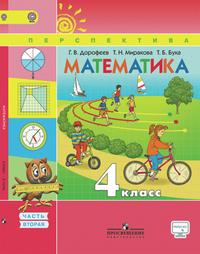 Математика. 4 кл.: Учебник: В 2 ч. Ч.2 ФГОС /+784842/