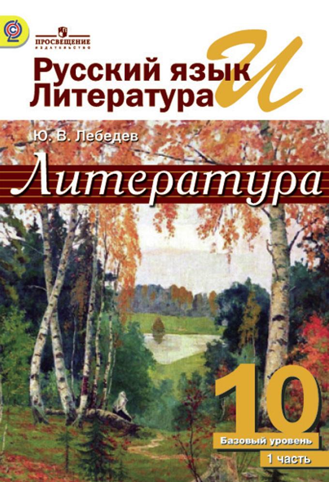 Литература. 10 кл.: Учебник: В 2 ч. Ч.1: Базовый уровень ФГОС /+841540/