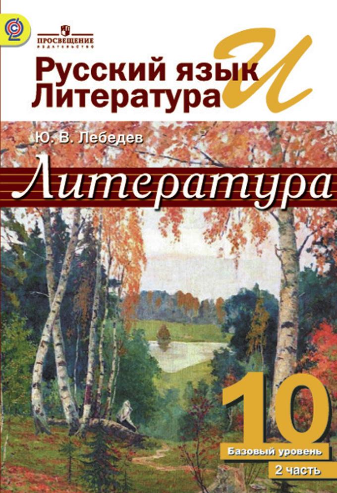 Литература. 10 кл.: Учебник: В 2 ч. Ч.2: Базовый уровень ФГОС /+841541/