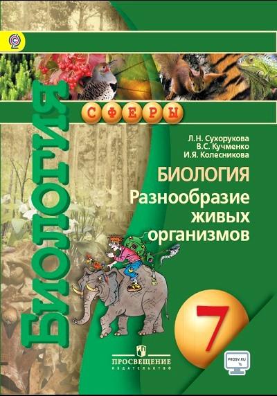 Биология. 7 кл.: Разнообразие живых организмов: Учебник ФГОС /+861471/