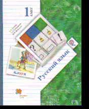 Русский язык. 1 кл.: Учебник  (ФГОС) /+846000/