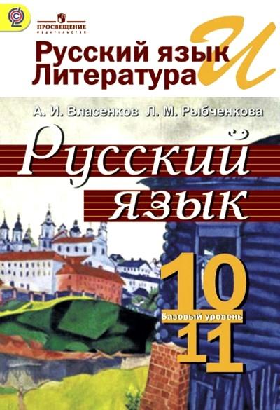 Русский язык. 10-11 класс: Учебник. Базовый уровень ФГОС /+807807/