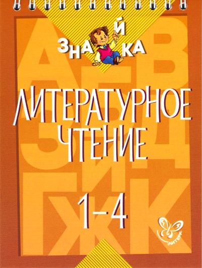 Литературное чтение. 1-4 кл.: Учеб. пособие