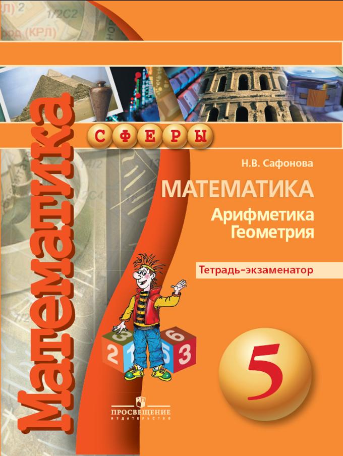 Математика. Арифметика. Геометрия. 5 кл.: Тетрадь-экзаменатор /+473157/