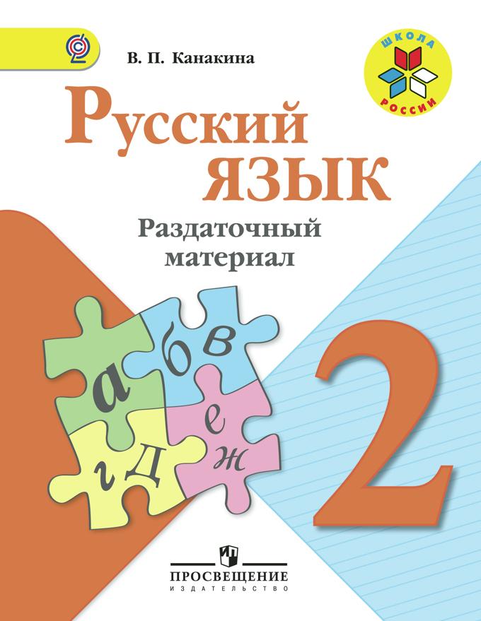 Русский язык. 2 кл.: Раздаточные материал ФГОС