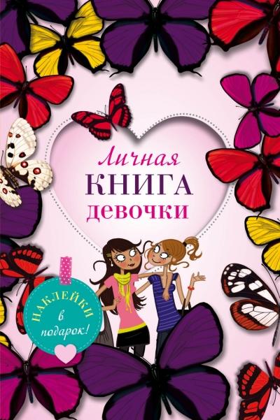 Личная книга девочки: Наклейки, страницы для записей, активити-задания