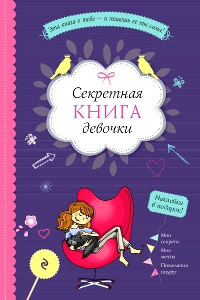 Секретная книга девочки: Наклейки, страницы для записей, активити-задания