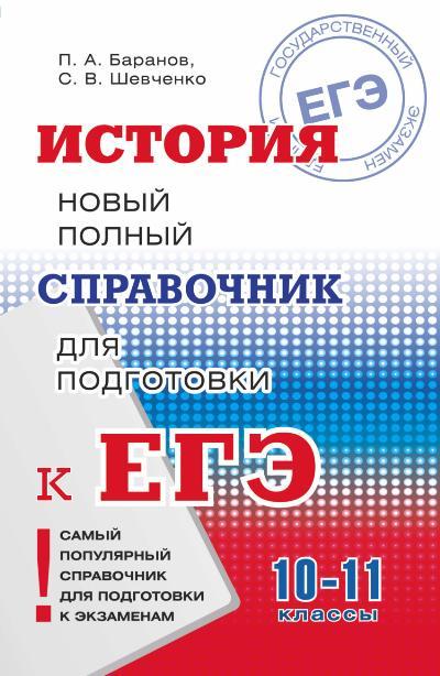 История. 10-11 кл.: Новый полный справочник для подготовки к ЕГЭ