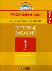 Русский язык. 1 класс: Тестовые задания ФГОС /+570426/