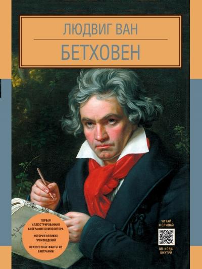 Людвиг Ван Бетховен: Иллюстрированная биография