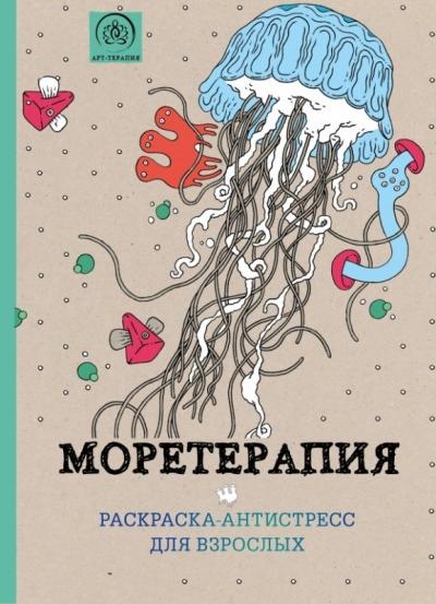 Моретерапия: Раскраска-антистресс для творчества и вдохновения
