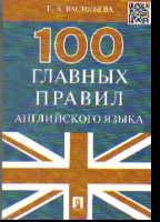 100 главных правил английского языка: Учеб. пособие