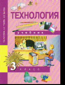 Технология. 3 кл.: Учебник (ФГОС) /+727714/