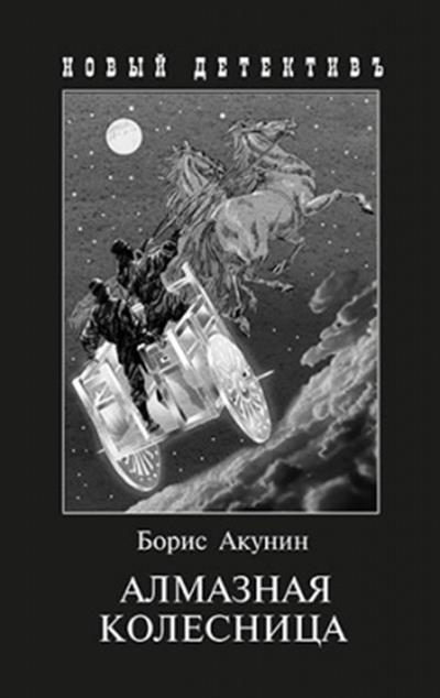 Алмазная колесница: Роман: 2 тома в одной книге